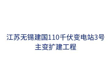 江苏无锡建国110千伏变电站3号主变扩建工程