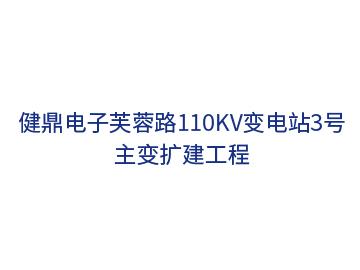 健鼎电子芙蓉路110kV变电站3号主变扩建