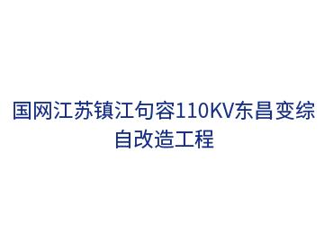 国网江苏镇江句容110kV东昌变综自改造工程