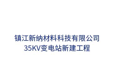 镇江新纳材料科技35kV变电站新建工程