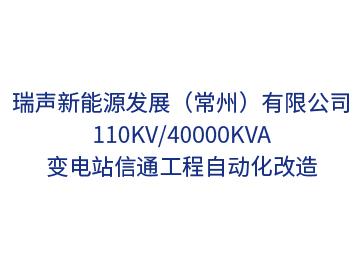 瑞声新能源发展(常州)110kV/40000kVA变电站信通工程自动化改造