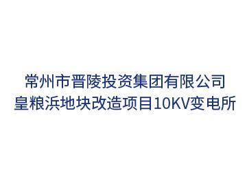 常州晋陵投资集团皇粮浜地块改造项目10kV变电所