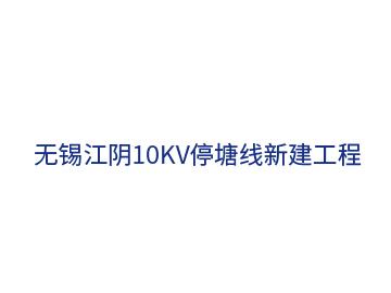 无锡江阴10kV停塘线新建工程