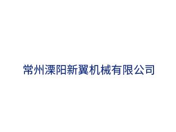 常州溧阳新翼机械10kV业扩配套工程