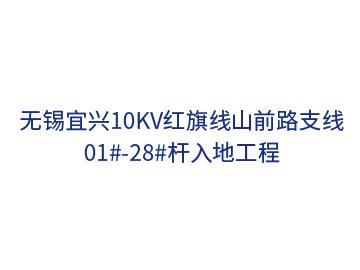无锡宜兴10kV红旗线山前路支线01#-28#杆入地工程