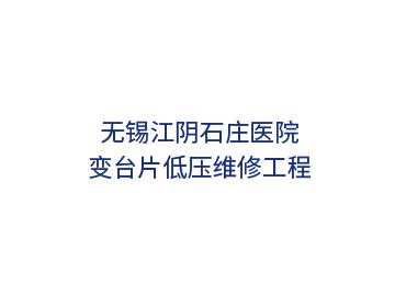无锡江阴石庄医院变台片低压维修工程