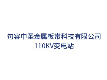 句容中圣金属板带科技110kV新建线路工程