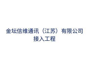 金坛信维通讯(江苏)接入工程
