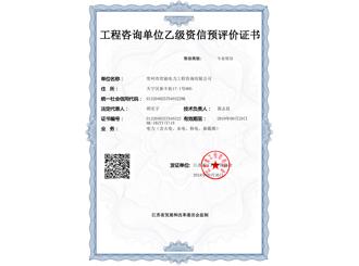 工程咨询单位乙级资信预评价证书